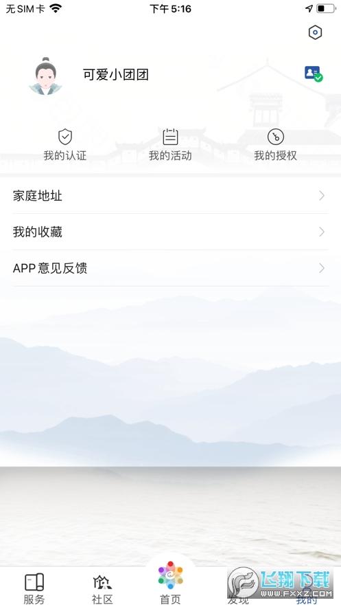 惠姑�Kapp官方版v1.0.0安卓版截�D3