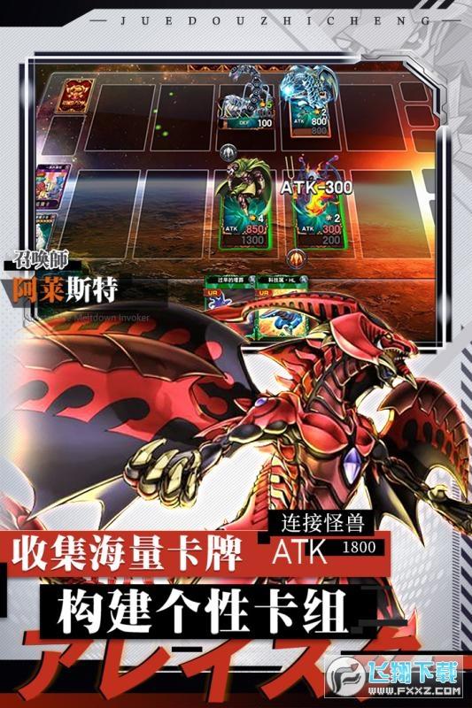 决斗之城tcg竞技版1.7.7最新版截图3