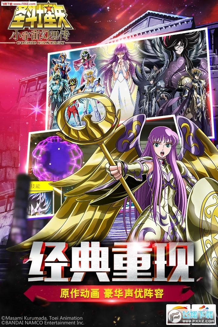 圣斗士星矢小宇宙幻想传无限钻石版v1.80最新版截图0