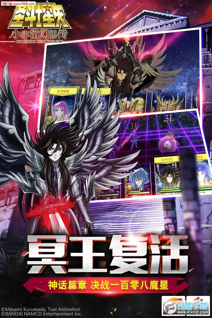 圣斗士星矢小宇宙幻想传无限钻石版v1.80最新版截图1