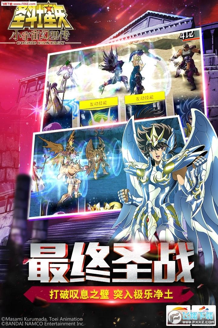圣斗士星矢小宇宙幻想��o限�@石版v1.80最新版截�D2