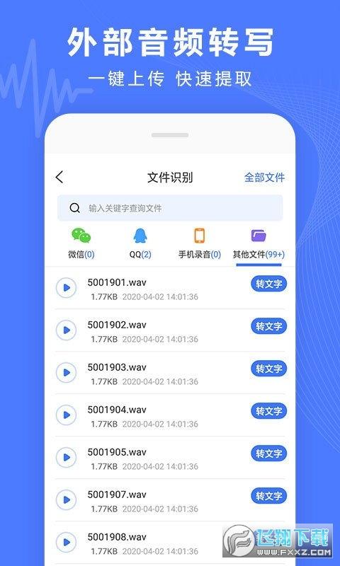 语音文字转换器app免费版v2.6会员版截图1
