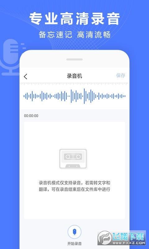 语音文字转换器app免费版v2.6会员版截图2