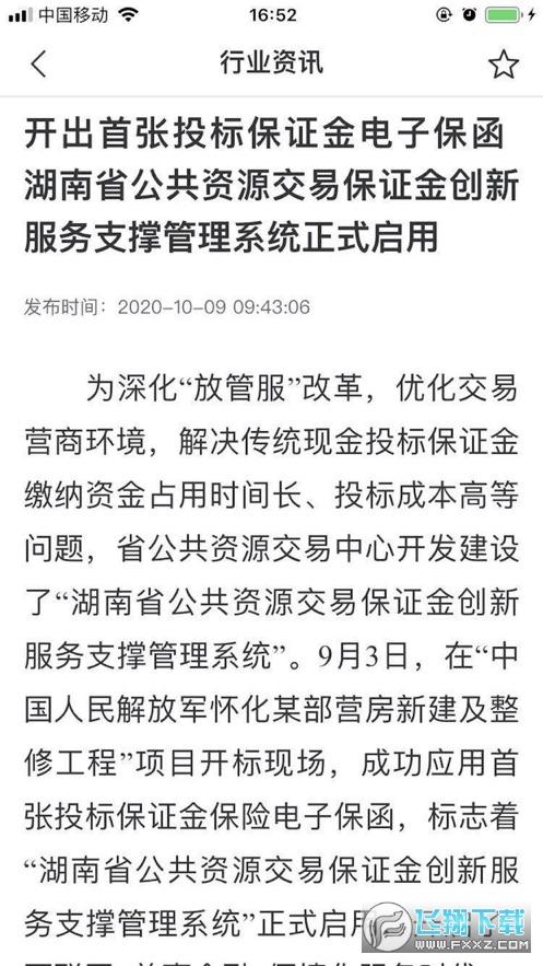 贵州公共资源交易app官方版截图0