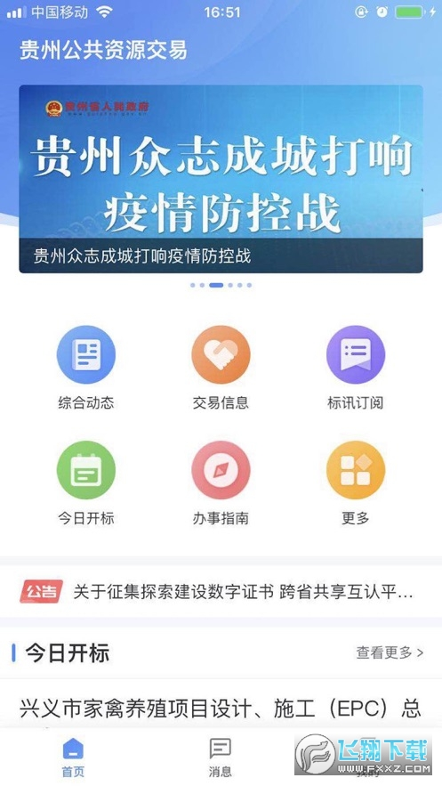贵州公共资源交易app官方版