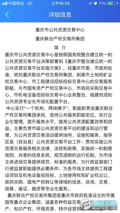 重庆公共资源appv1.0.5官方版截图0
