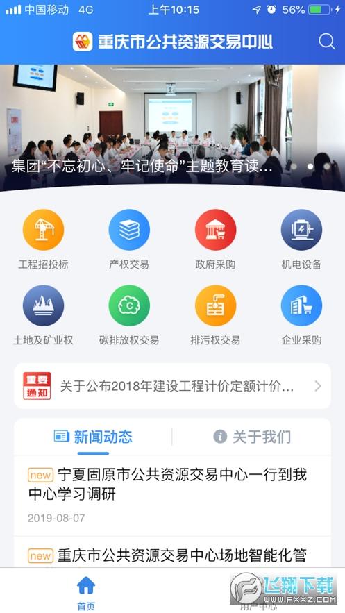 重庆公共资源appv1.0.5官方版截图1