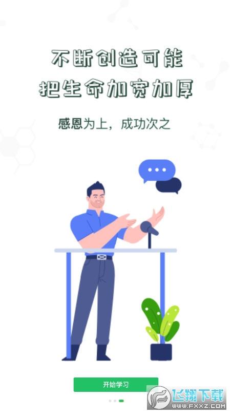 中储粮大学在线讲堂官方appv1.1.8手机版截图2