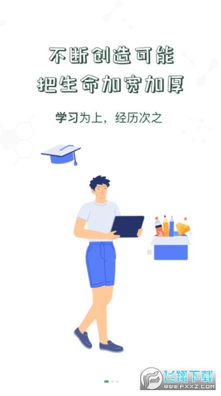 中储粮大学在线讲堂官方appv1.1.8手机版截图0