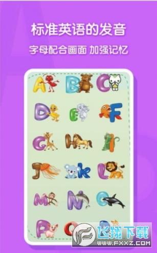 宝宝早教英语学习安卓版v2.1.0 最新版截图1