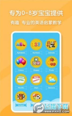 宝宝早教英语学习安卓版v2.1.0 最新版截图2