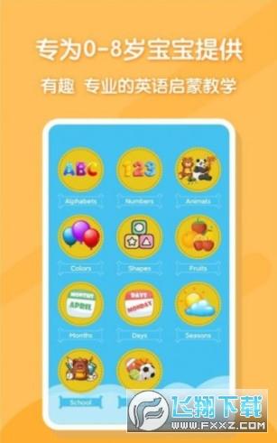 宝宝早教英语学习安卓版v2.1.0 最新版截图0