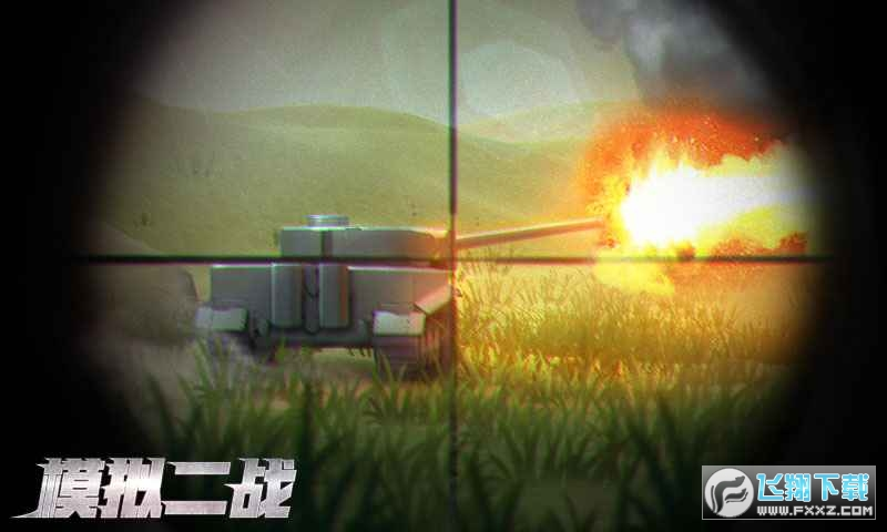 模拟二战手机游戏1.11.1测试版截图0