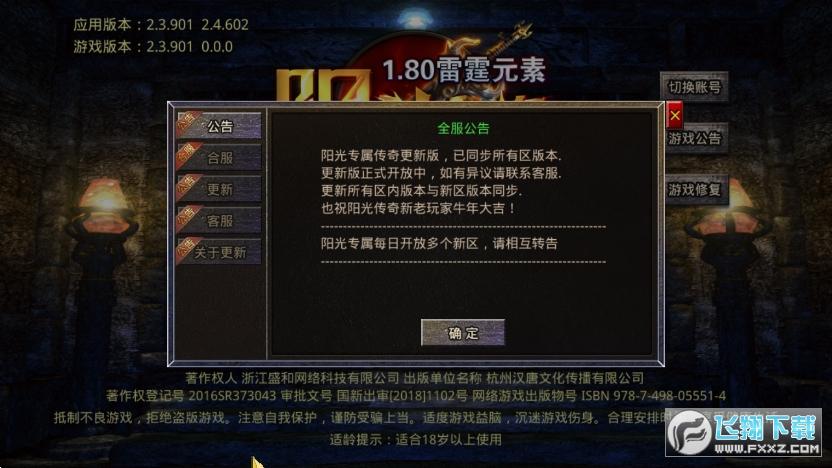 �光�髌��俜�2.3.901最新版截�D1