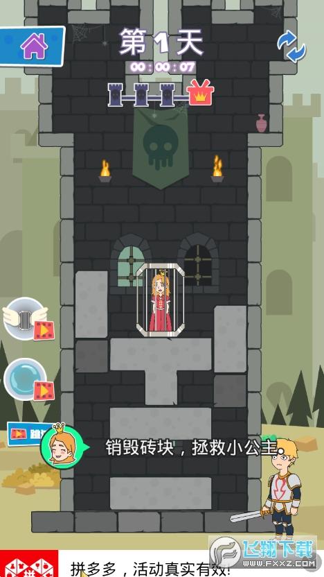 拯救小公主益智游戏1.15手机版截图0