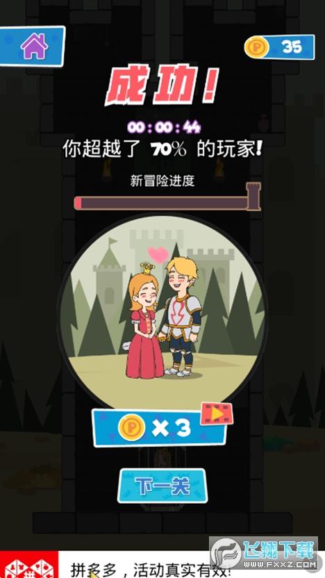 拯救小公主益智游戏1.15手机版截图1