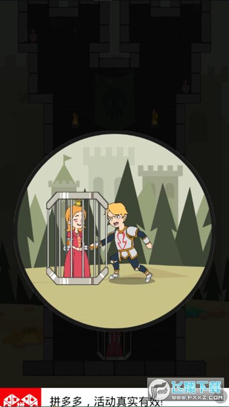 拯救小公主益智游戏1.15手机版截图3
