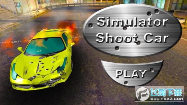 汽车摧毁模拟器安卓版v1.0正式版截图2