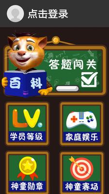 吉米猫百科appv1.0安卓版截图1