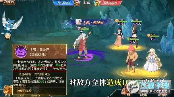 大乱斗终结版官方手游1.3.0安卓版截图1