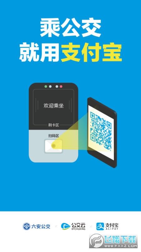 六安公交�路���r查�appv2.0最新版截�D0