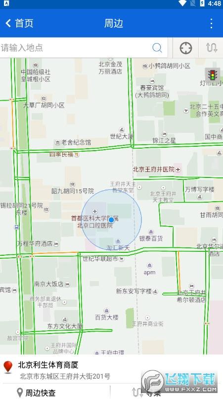 六安公交�路���r查�appv2.0最新版截�D2
