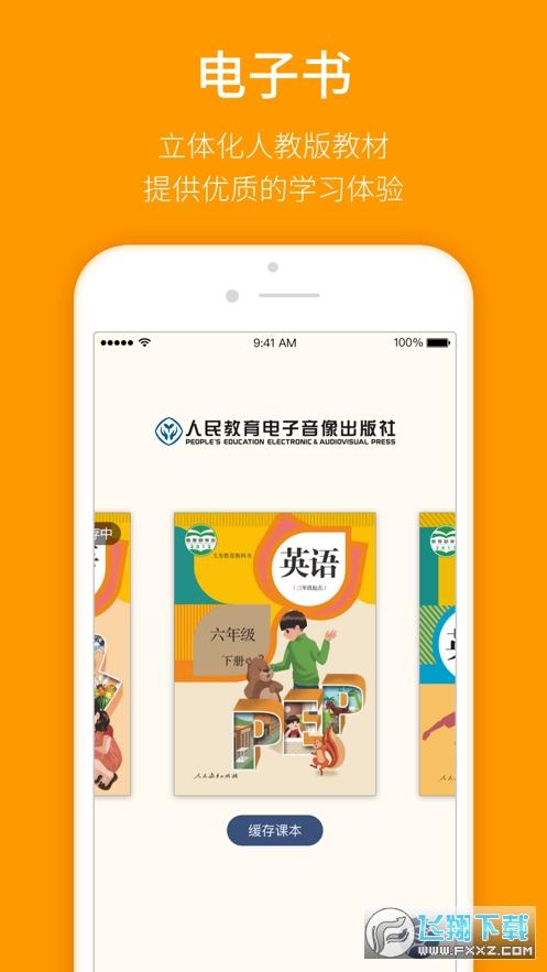 人教乐学义务教育版appv2.5.9安卓版截图0