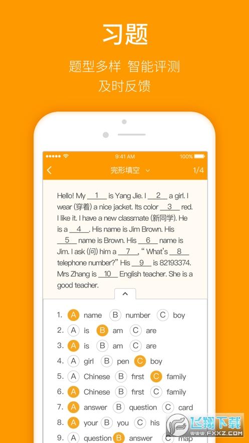 人教��W�x�战逃�版appv2.5.9安卓版截�D1