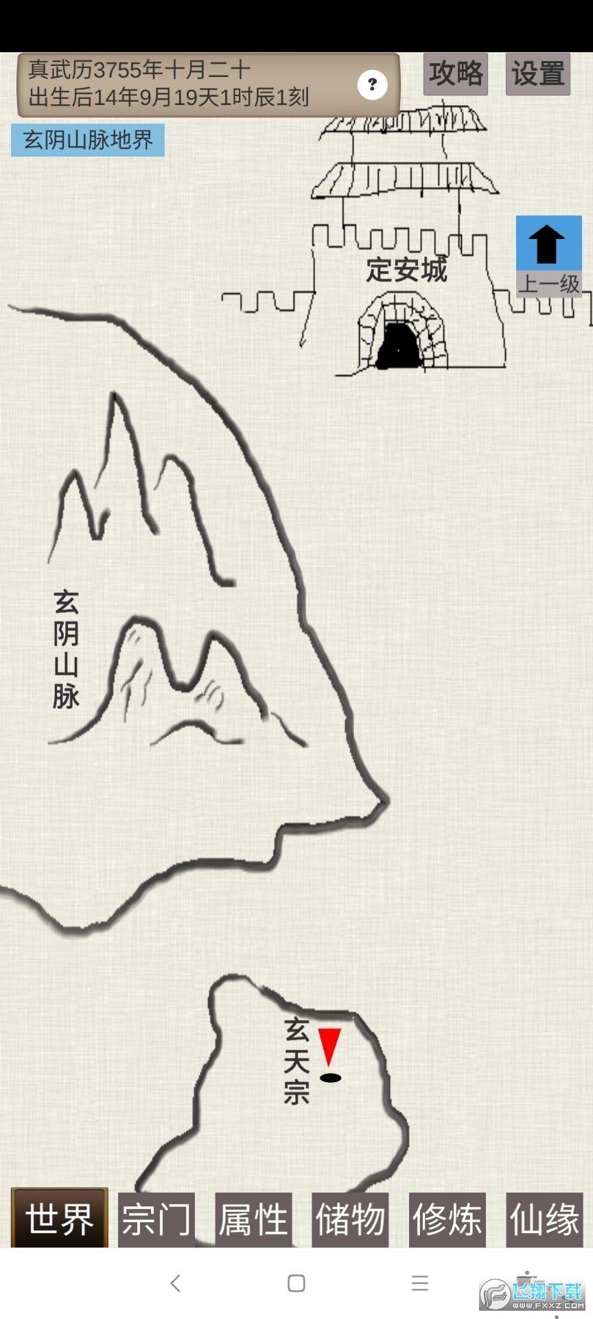 普通人修仙�魑�燮平獍�v0.3修改版截�D1