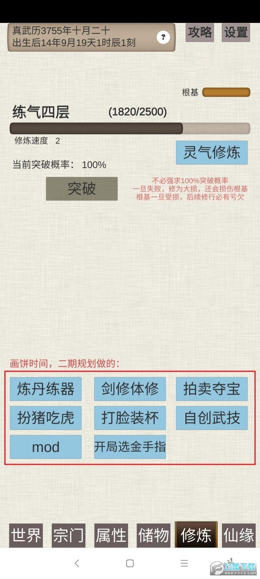 普通人修仙�髌平獍�o限��I�cv0.3免�M版截�D1