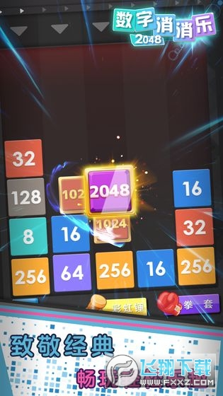 数字消消乐2048手游v1.0官方版截图0
