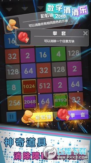 数字消消乐2048手游v1.0官方版截图3