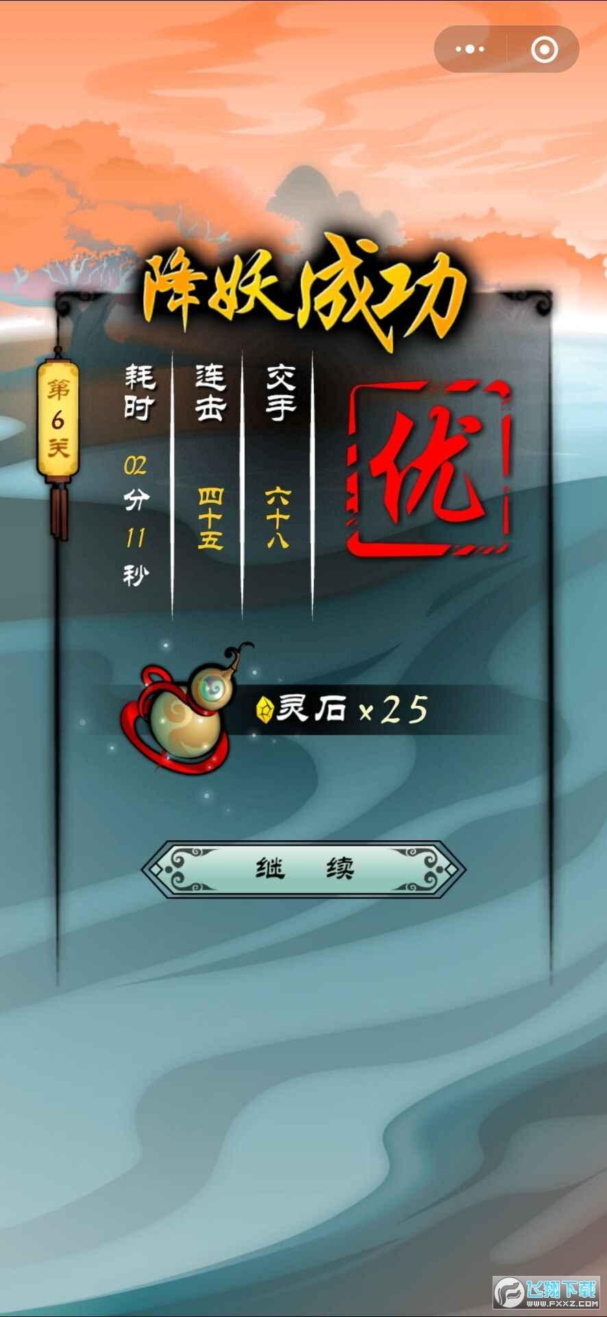 捉妖山海经安卓版1.0官方版截图3