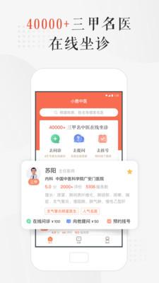 小鹿中医appv2.0.19安卓版截图2