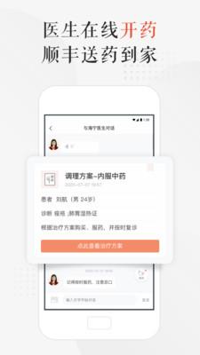 小鹿中医appv2.0.19安卓版截图0