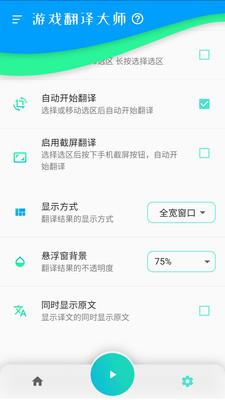 游戏翻译大师专业版0.11.0手机版截图1