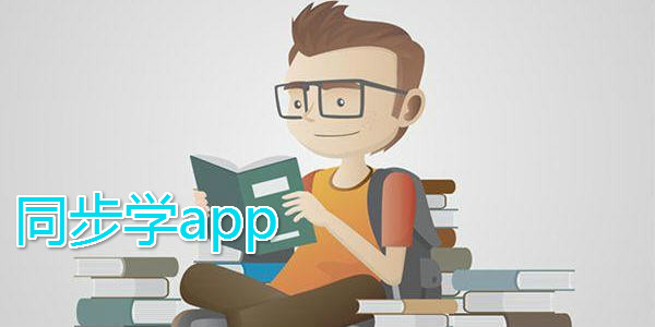 全学科课程同步教学的→app_网上同步课堂下载_同步教学软件�@是大全
