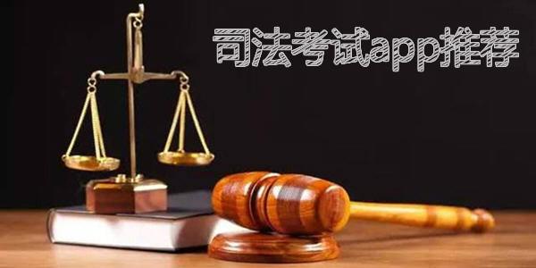 司法考试app推荐_法考app哪个好_2021法考题库app