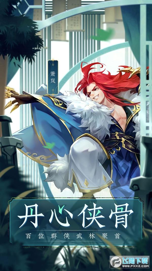 少侠江湖志手游1.2.17官方版截图3