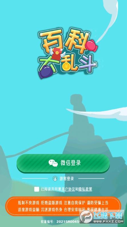 百科大乱斗红包版游戏v1.0官方版截图0