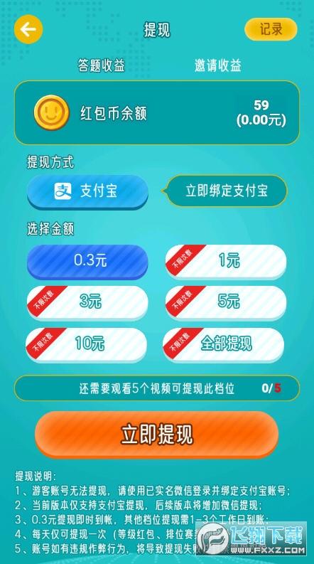 百科大乱斗红包版游戏v1.0官方版截图1
