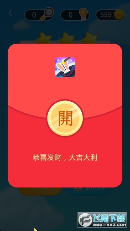 我就是高手红包版1.4.3安卓版截图3
