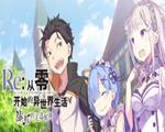 Re从零开始的异世界生活虚假的王选候补中文版下载