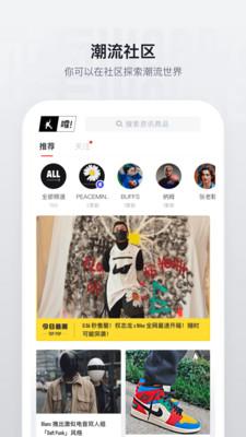 嚯app安卓版