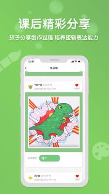 森林AI美术app