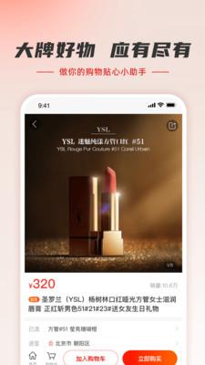 羊小咩最新版v7.3.00安卓版截�D3