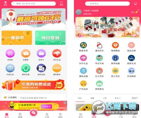 奇G游appv3.7.2 最新版截图0