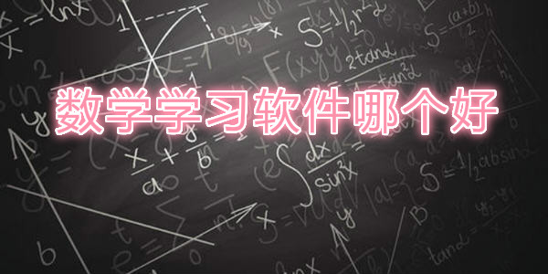 免费数学学习软件_好用的数学学习app_数学辅导app_数学网课软件
