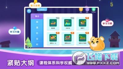 奇米儿童数学app1.0.9安卓版截图0