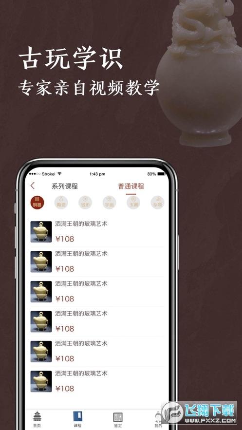 快鉴定app1.0.2最新版截图1
